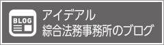 行政書士 アイデアル綜合法務事務所のブログ